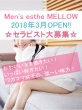 Men's esthe MELLOW